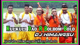 BolBom Dj Special Song || Kulkuli Dao R Bolbom Bolo Dj Himangsu Raghunathpur