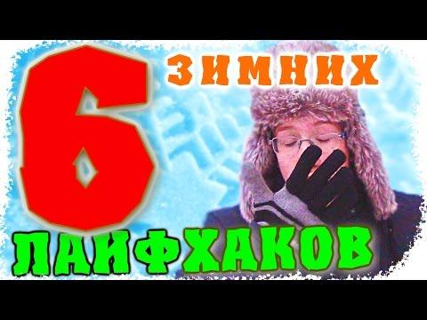 видео: Как сделать! Полезные лайфхаки КАК НЕ ЗАМЕРЗНУТЬ ЗИМОЙ! Полезные советы для зимы -Отец и Сын