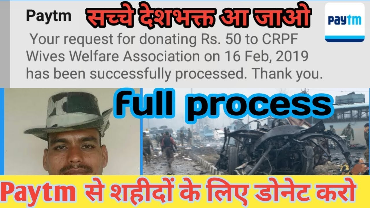 Donate some money to Crpf || शहीदों के परिवार वालो को पैसे डोनेट करो। crpf donate  money