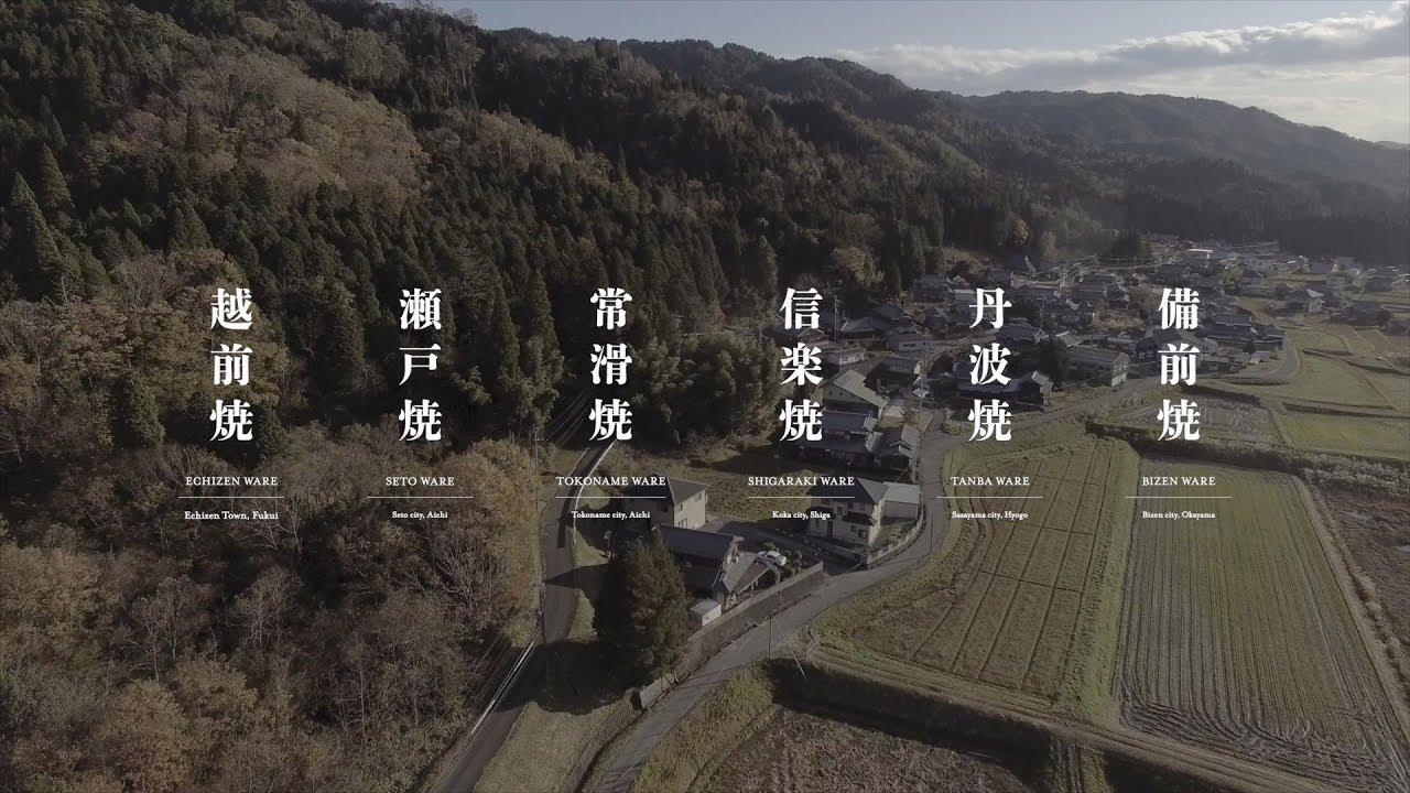 The Six Ancient Kilns 2018 ~ 旅する、千年、六古窯