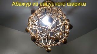ЛАЙФХАКИ   АБАЖУР из надувного  шарика / ABAZHUR from an inflatable ball
