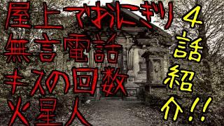 最高傑作【マイクラ】○○な意味怖‐4話紹介!!!‐19話