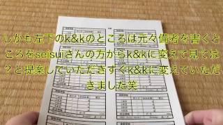 K&Kの管理表を作っていただきました 【seisui】