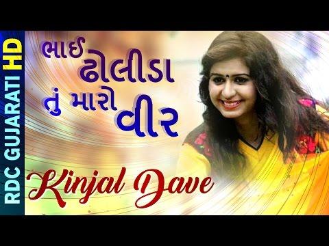 Kinjal Dave 2017 Lagna Geet  Bhai Dholida Tu Maro Veer  Gujarati Dj Lagangeet  FULL HD VIDEO