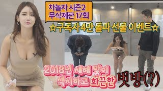 [차놀자 시즌2 무삭제판] -17회- 새해맞이 섹시하고 화끈한 벗방