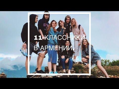VLOG/ARMENIA TRIP 2018