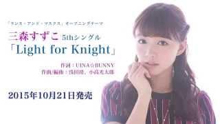 三森すずこ5thシングル「Light for Knight」コメント&楽曲試聴
