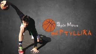 [Баскетбол] - Спинмув, упражнение для улучшения вашего дриблинга .Урок №3