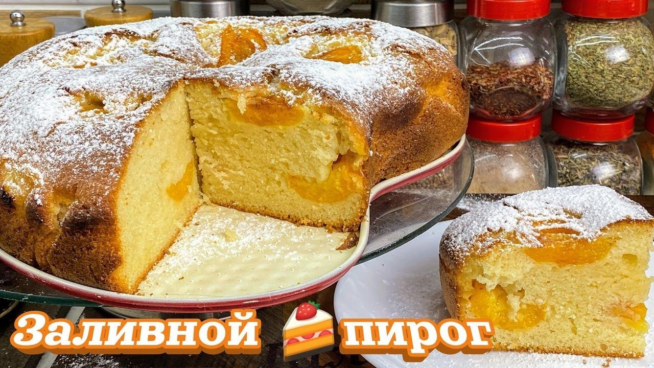 Без дрожжевой пирог, как пух. Заливной пирог с абрикосами, цыганка готовит.