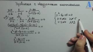 Уравнение с квадратными многочленами