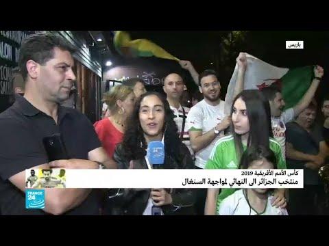 أفراح الجزائريين في فرنسا بتأهل منتخبهم إلى نهائي أمم أفريقيا  - نشر قبل 3 ساعة