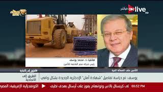 رئيس شركة مصر القابضة للتأمين: نتوقع إقبال كبير مع بداية طرح شهادة