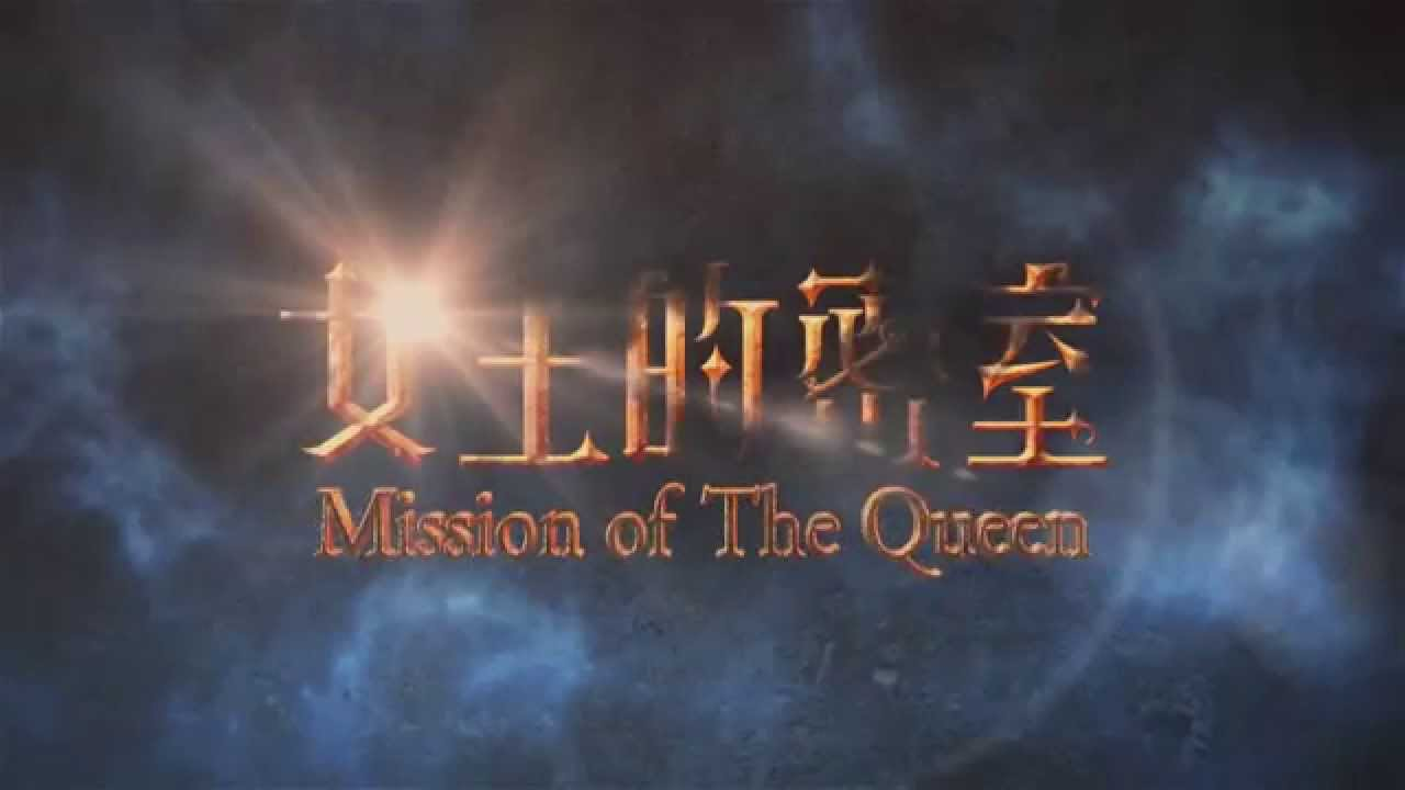 女王的密室 Mission of the Queen