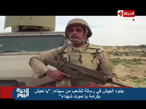 الحياة اليوم - أهم وأخر أخبار وأحداث مصر اليوم الأحد 11- 2 -2018