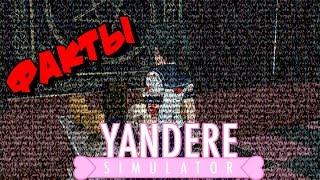 Факты Yandere Simulator [ Которые вы могли не знать ] Сюжет История