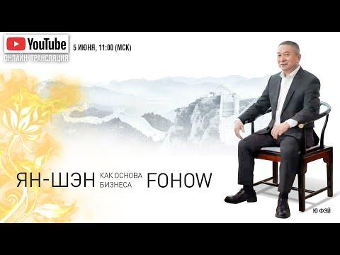 Уже в эту 📆 субботу Вас ждёт встреча с основателем Fohow Mr. Ю Фэй