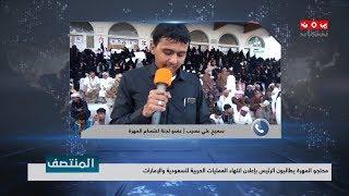محتجو المهرة يطالبون الرئيس بإعلان انتهاء العمليات الحربية للسعودية والإمارات