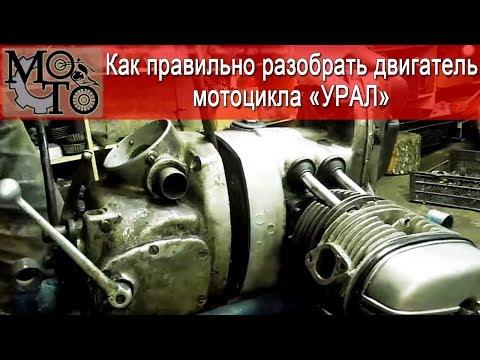 Как правильно разобрать двигатель мотоцикла Урал. ( Смотри до конца ).