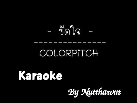 ขัดใจ COLORPiTCH KARAOKE