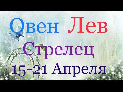 Овен, Львы и Стрельцы. Таро-прогноз с 15-21 Апрель 2019 года