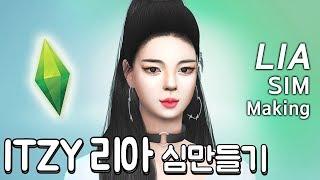 [심즈4] 있지(ITZY) 리아 심만들기 Sims4 #Lia SIM making | 심즈 셔누