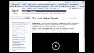 фрилансеры яндекс директ