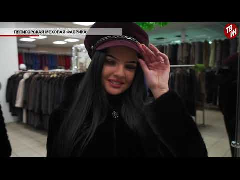 Время местное Эфир: 10-01-2019 - Пятигорская меховая ярмарка