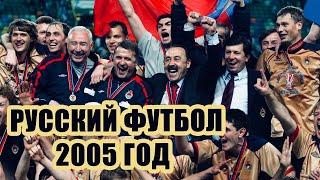 Русский футбол в 2005 ЦСКА выигрывает Кубок УЕФА Семин тренер сборной португальское Динамо