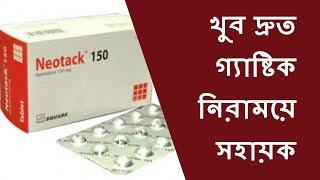 Neotack Tablet | দ্রুত গ্যাস্ট্রিক আলসার প্রতিরোধ করতে | gastric problem solution | Drug Review