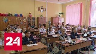 Мобильное приложение поможет родителям проследить за детьми - Россия 24