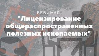 Вебинар на тему Лицензирование общераспространенных полезных ископаемых от 18.09.2019