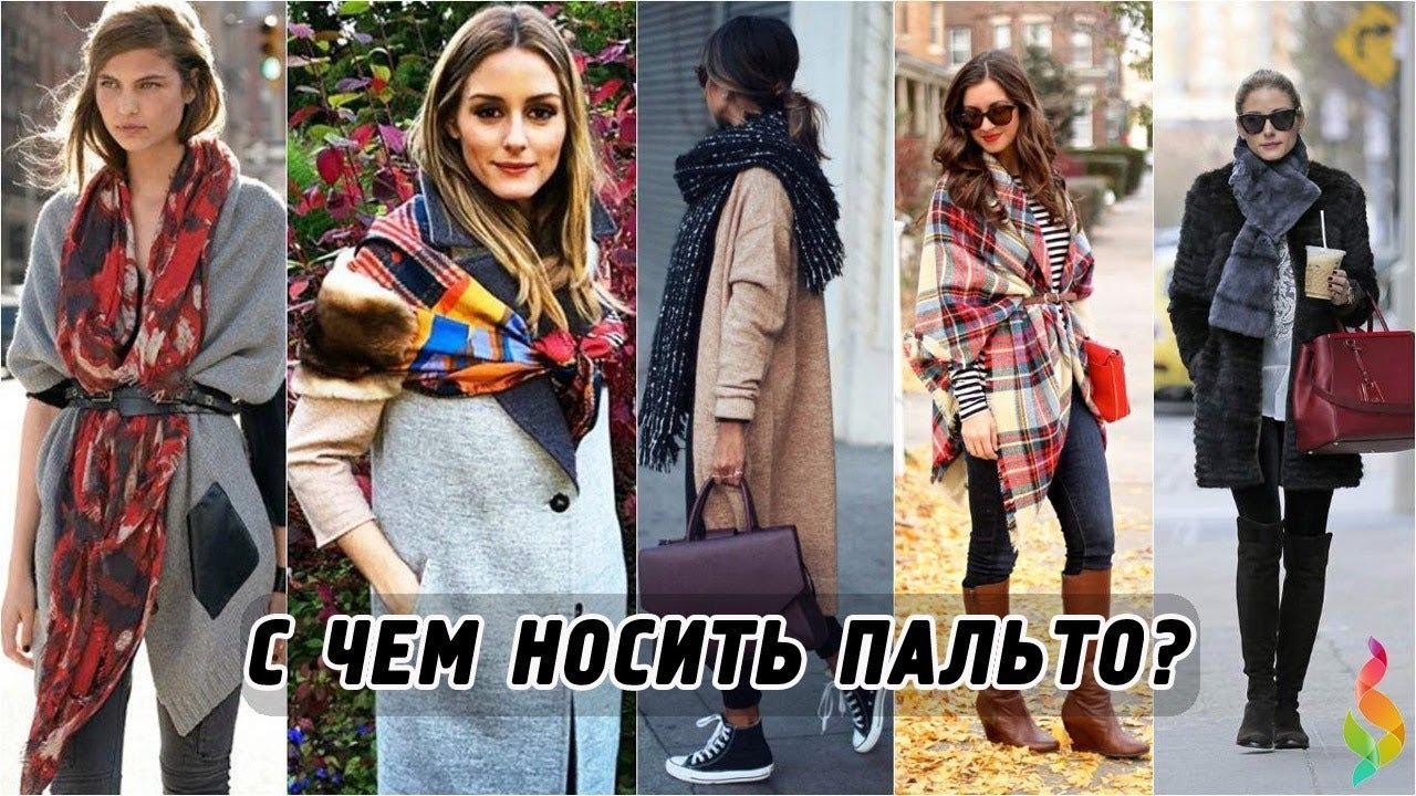 Какую Обувь Выбрать под Пальто. С чем Носить? Какой Обувью Сочетать? Шапки и Шарфы к Фото