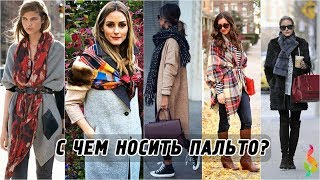 HOW TO WEAR COAT? WITH WHAT SHOES, HATS and SCARVES COMBINE?