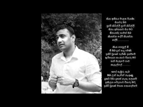 thiya athithaya ma laga lyrics - gunadasa kapuge