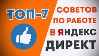 Як налаштувати рекламу в Яндекс Директ самостійно
