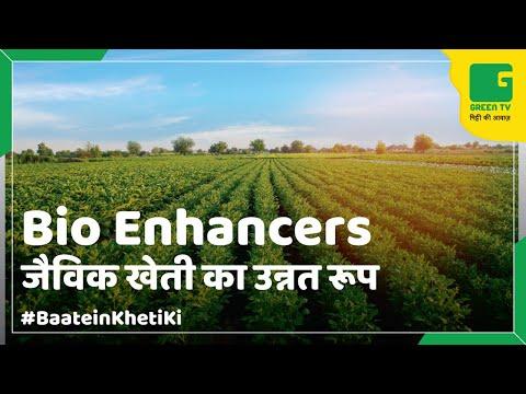 Bio Enhancers Part 2 In Baatein Kheti Ki On Green TV