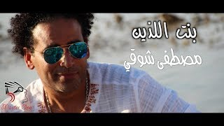 🔴 Mostafa Shawky - Bent Elazen | مصطفى شوقي - بنت اللذين