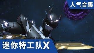 [迷你特工队X] 人气合集1