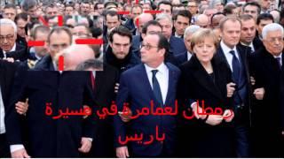 رمطان لعمامرة في مسيرة  باريس