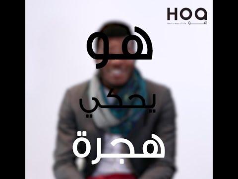 Download Hoa Yahki Hejra avec Paul Nyobé