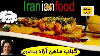 Grill Salmon|کباب ماهی سالمون از آشپزخانه خوراک ایرانی - روش ماریناد و کباب کردن ماهی سالمون