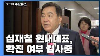 통합당 심재철 원내대표 확진 여부 검사중...국회 본회의 연기 / YTN
