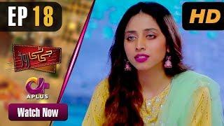 Pakistani Drama   GT Road - Episode 18   Aplus Dramas   Inayat, Sonia Mishal