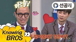 """[선공개] 홍석천의 특별한 우정 제안 """"경훈아 밤새 우정을 쌓아볼래?♥""""  아는 형님 110회"""
