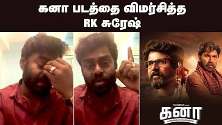 RK Suresh Praises About Kanaa Movie| Sivakarthikeyan | Arun Raja
