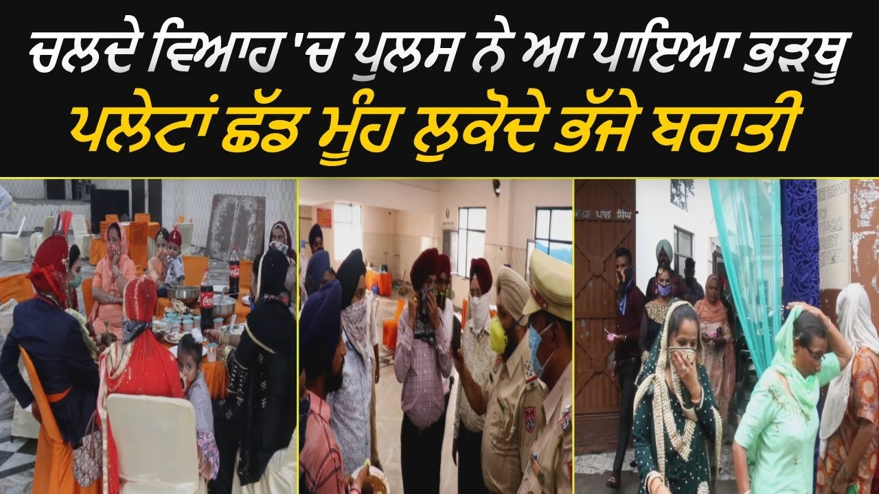 When Police Comes In Marriage Palace In Ludhiana Watch Live Video Youtube