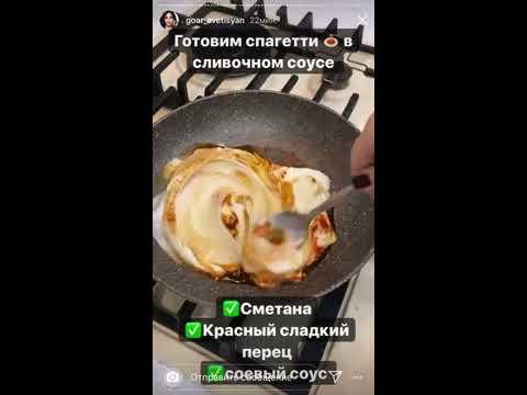 Гоар Аветисян делится рецептом спагетти в сливочном соусе | 14 февраля 2020