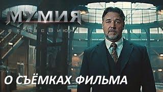 МУМИЯ о съемках фильма. Продиджиум
