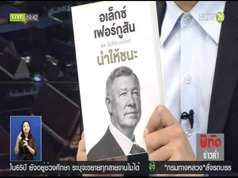 News งานสัปดาห์หนังสือแห่งชาติ ครั้งที่ 44 บูธเนชั่น M51 โซน C1