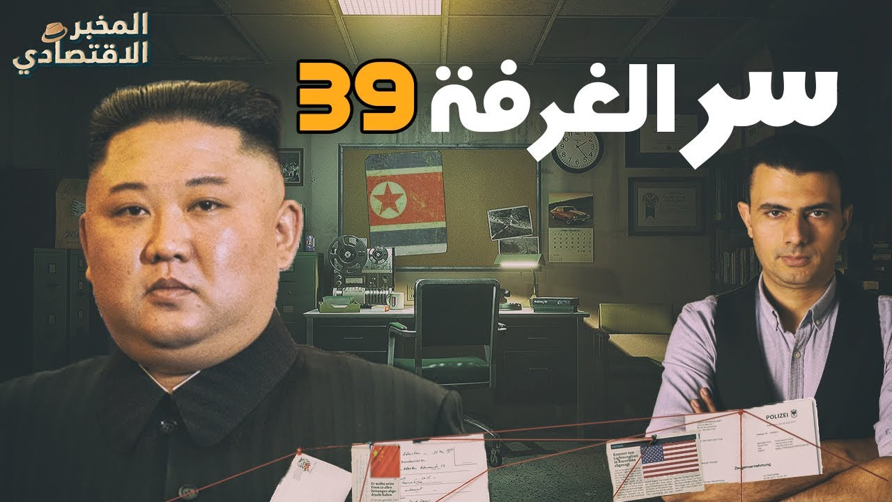 لم ينجح أحد في اختراقها!.. ما سر الغرفة 39 التي يدير منها زعيم كوريا الشمالية اقتصاد بلاده؟